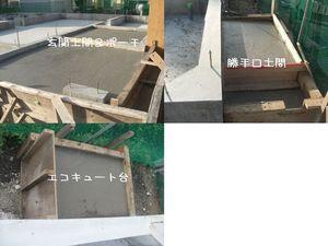 土間部分のコンクリート打設☆