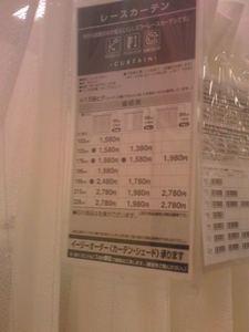 イオンのカーテン☆