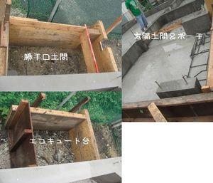 土間部分の型枠