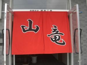 ラーメン山竜☆